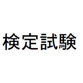 翻訳の検定試験