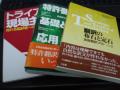 なるべくお金をかけない特許翻訳の勉強法