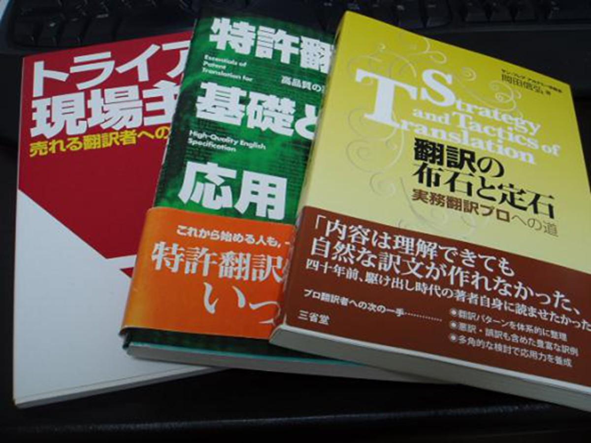 特許翻訳のなるべくお金をかけない勉強法