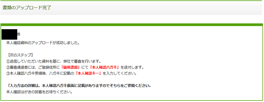 maneo(マネオ)口座開設10