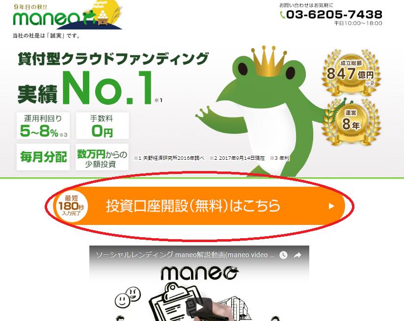 maneo(マネオ)口座開設1