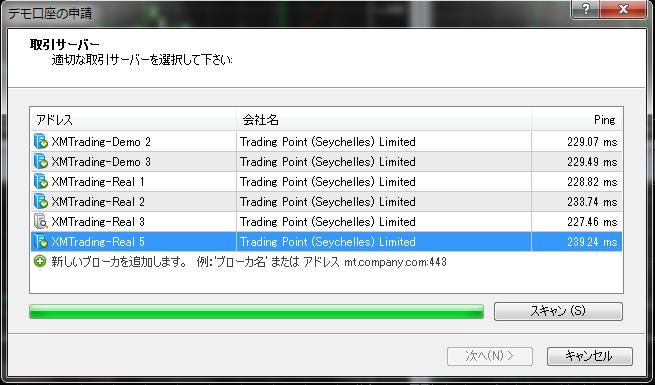 MT4サーバ選択
