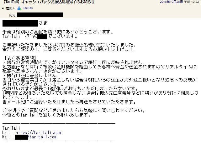 Taritali入金メール