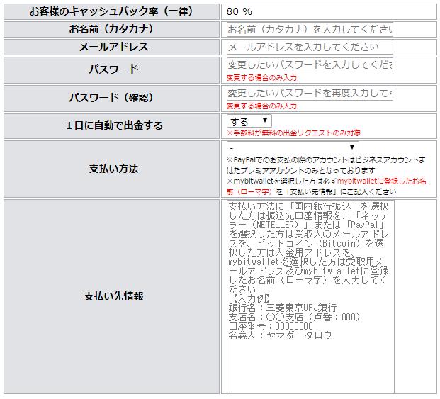 TariTali顧客情報登録画面