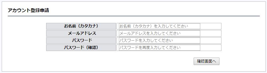 TariTari登録画面