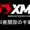 XMの口座開設手順