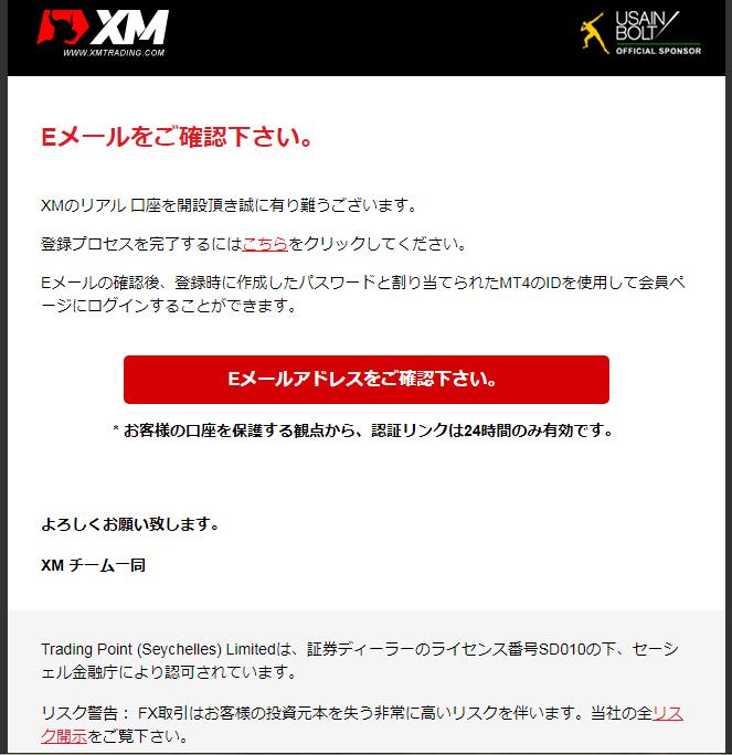 XM Eメールをご確認ください