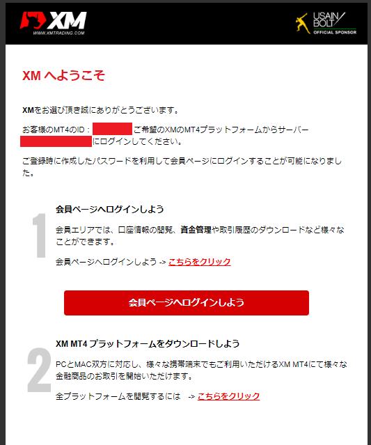 XMからの口座開設確認メール-2通目-
