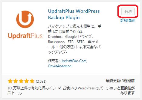 updraftplus1