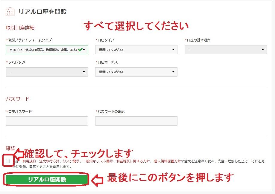 xmの追加口座申請画面