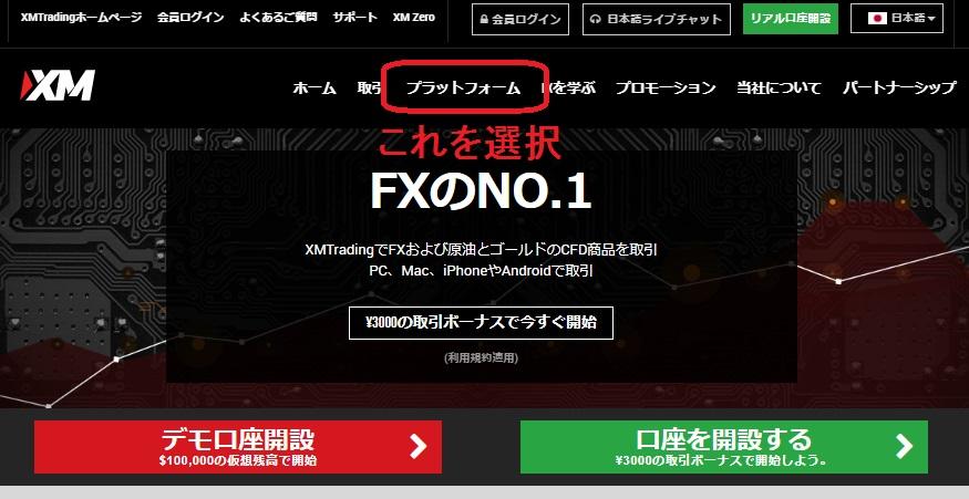 xmトップページでプラットフォームを選択