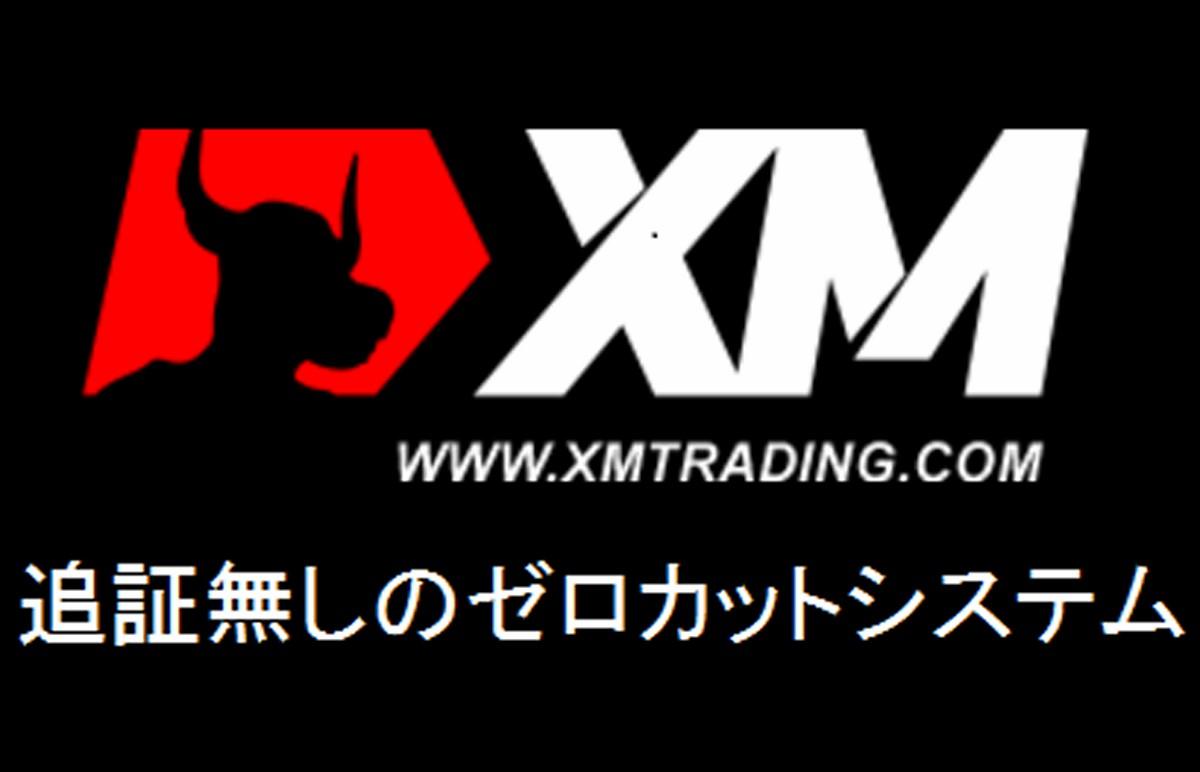 XMはゼロカットシステムで追証なし