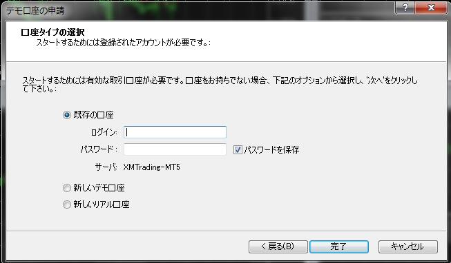 XMのMT5追加口座へのログイン情報を入力