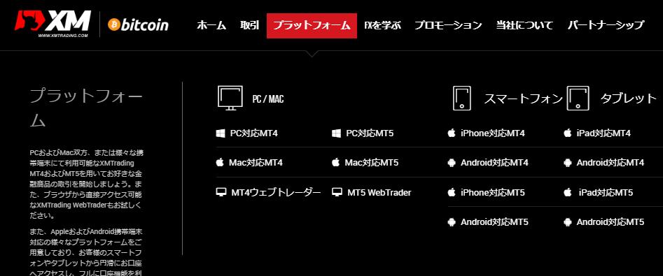 XMのサイトでMT5を選択しよう