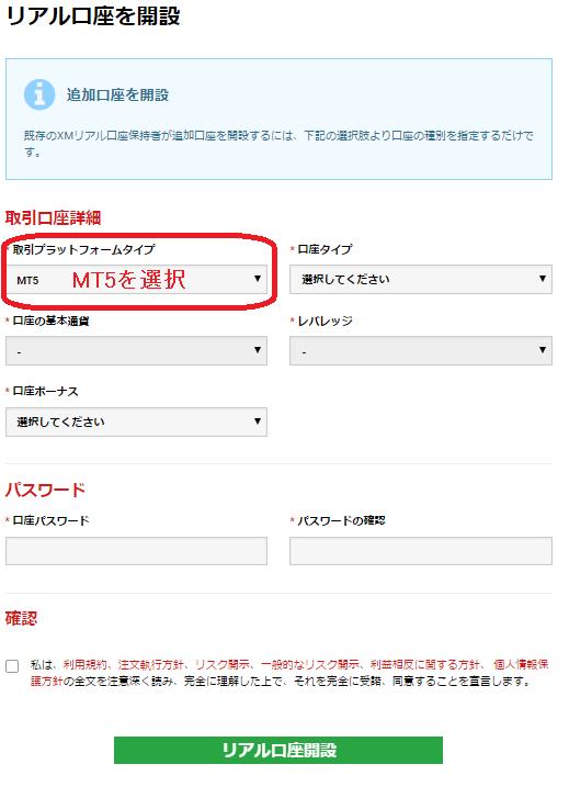MT5用の追加口座の申し込み