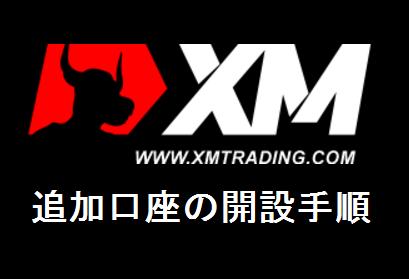XMに追加口座を開設する手順