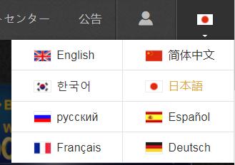 バイナンスサイトを日本語表示