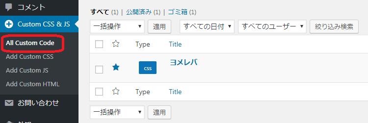 CSS管理