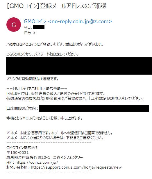 GMOコイン3