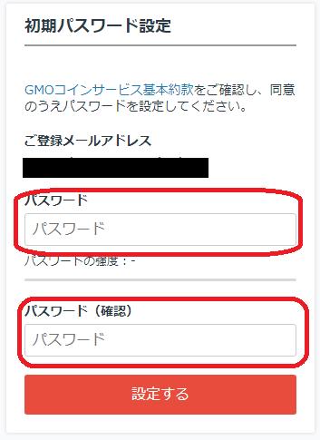 GMOコイン4