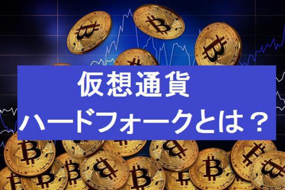 仮想通貨のハードフォークとは?