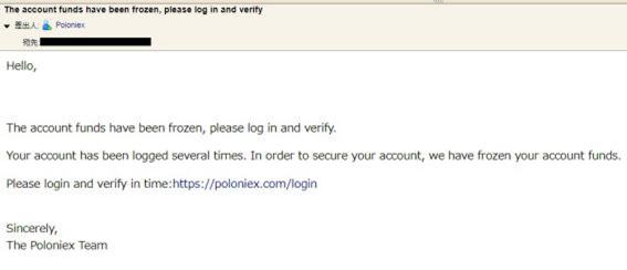 Poloniexを語る詐欺メール