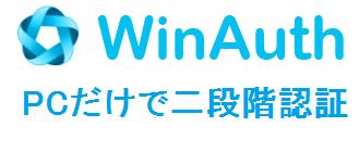 WinAuthlogo
