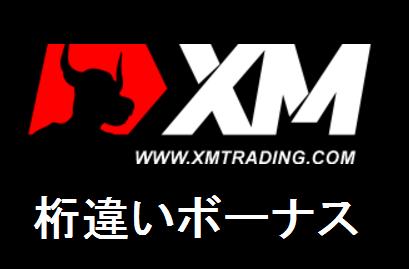 XMのボーナスは桁違い