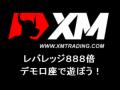 XMでデモトレード口座を開設する方法