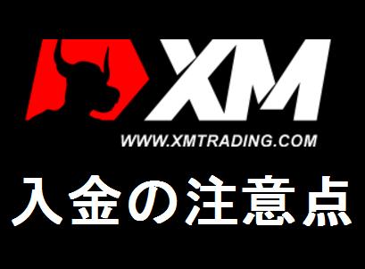 XM入金の注意点