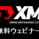 XMの無料ウェビナー