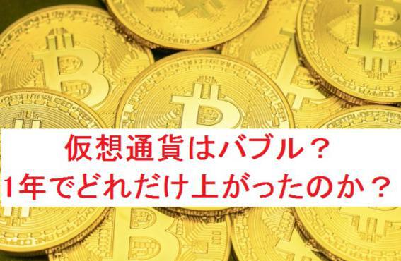 仮想通貨はバブル?