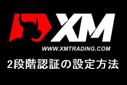 XMの2段階認証を設定する方法