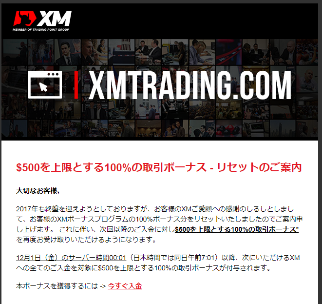 XMからのボーナスに関するメール