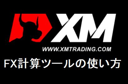 XMのFX計算ツールの使い方