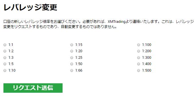 XMのレバレッジ変更画面