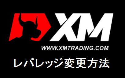 XMでレバレッジを変更する方法
