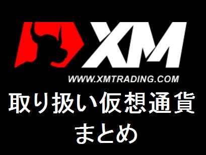 XMで取り扱っている仮想通貨のまとめ