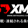 XMの口座が休眠・凍結される条件