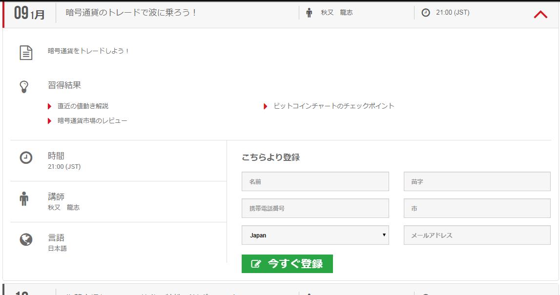XMウェビナーの登録画面