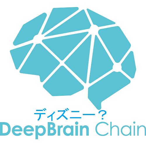 DeepBrainChainがディズニーと提携?