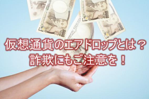 仮想通貨のエアドロップでは詐欺にも要注意