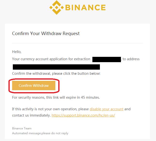 バイナンスからの出金確認メール