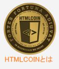 htmlcoinとは?