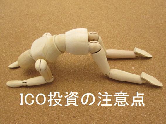 ICO投資の注意点