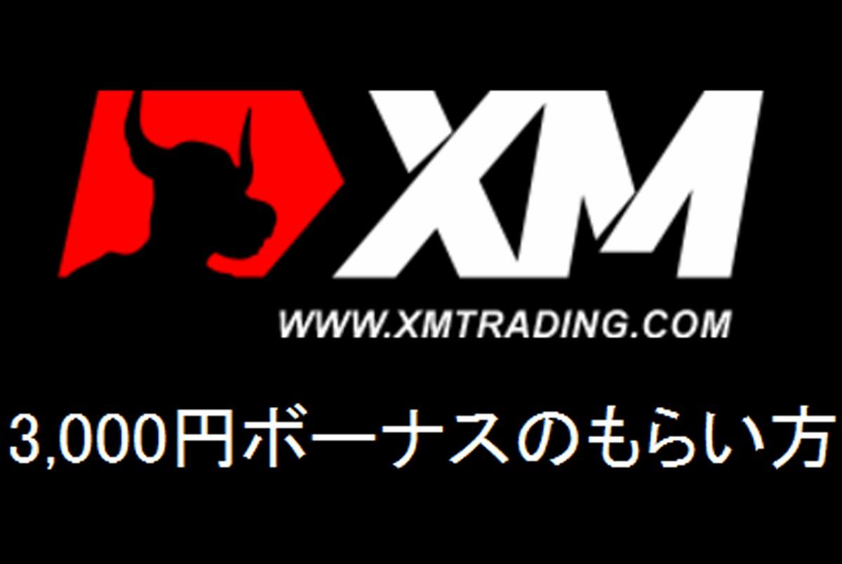 XMの3000円ボーナスのもらい方