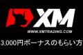 XMでの3000円ボーナスのもらい方