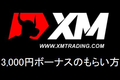 XMの3000円ボーナスもらい方