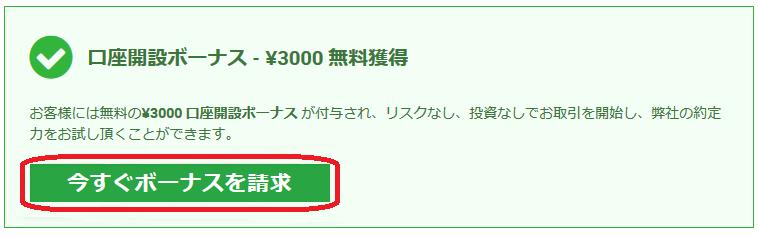 3,000円ボーナスの請求ページへ