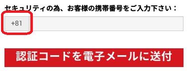 コード請求画面